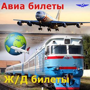 Авиа- и ж/д билеты Богородска
