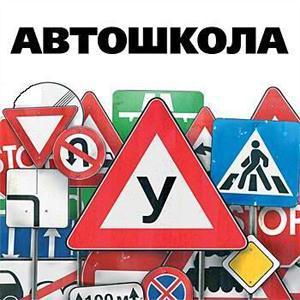 Автошколы Богородска
