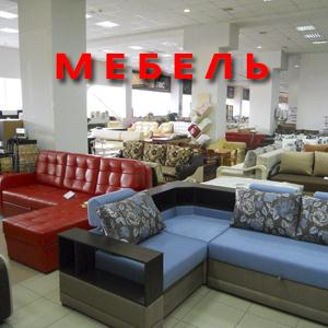 Магазины мебели Богородска