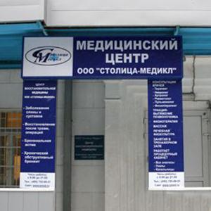 Медицинские центры Богородска