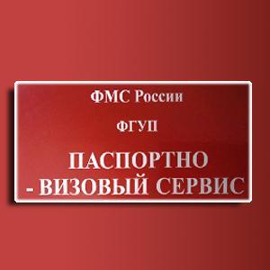 Паспортно-визовые службы Богородска