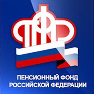 Пенсионные фонды Богородска