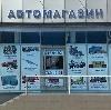 Автомагазины в Богородске