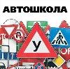 Автошколы в Богородске