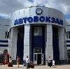 Автовокзалы в Богородске