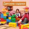 Детские сады в Богородске