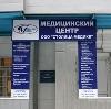 Медицинские центры в Богородске