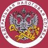 Налоговые инспекции, службы в Богородске
