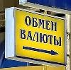 Обмен валют в Богородске