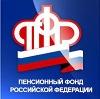 Пенсионные фонды в Богородске