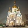 Религиозные учреждения в Богородске