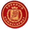 Военкоматы, комиссариаты в Богородске