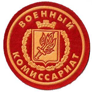Военкоматы, комиссариаты Богородска